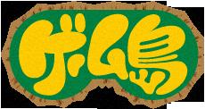 ゲーム島 〜ゲーム伝道師:古川小百合のやり込み動画マガジン〜