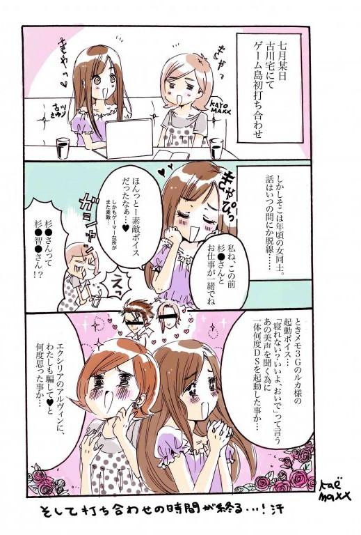ゲーム島 四コマ漫画
