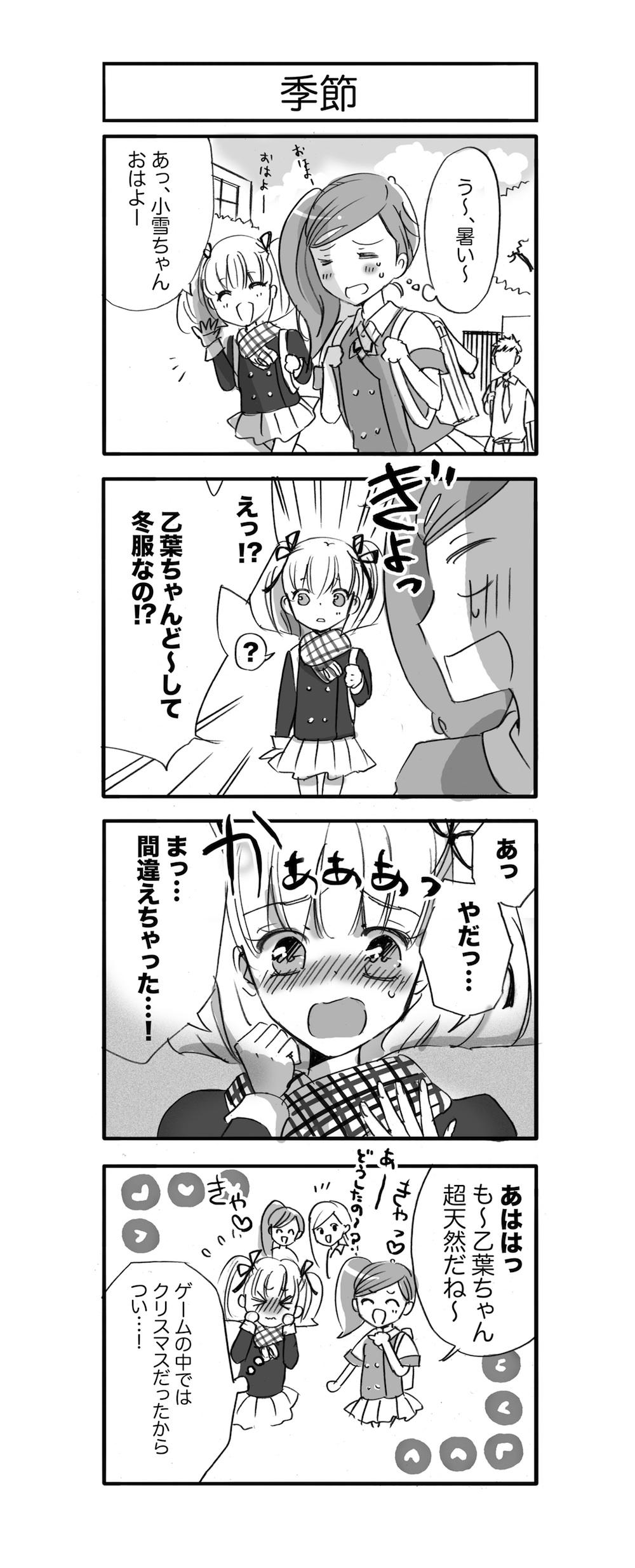 ゲーム漫画 第四話