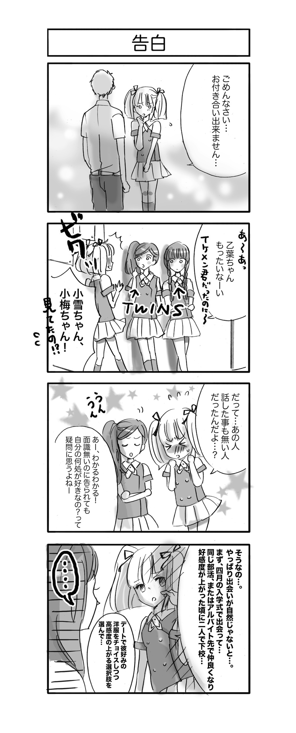 ゲーム女子マンガ 第五話