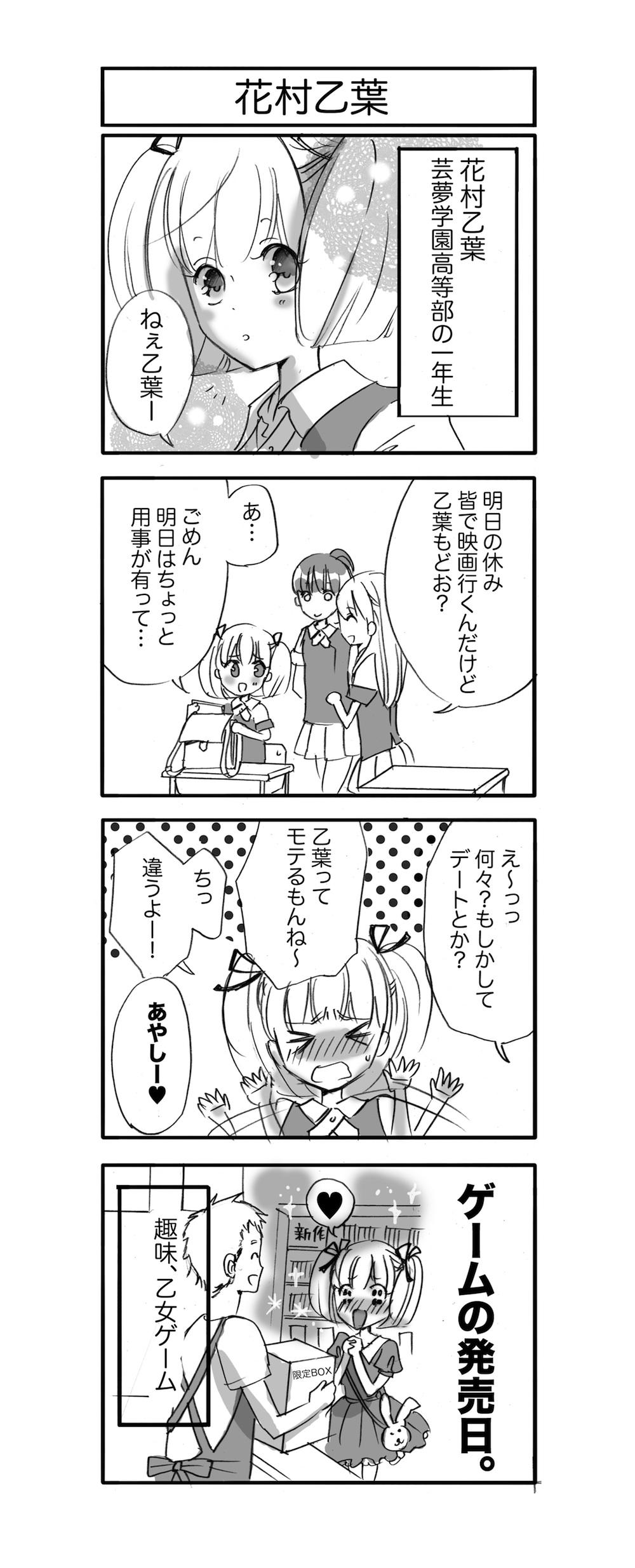 「芸夢学園高等部っ!」第二話 花村乙葉