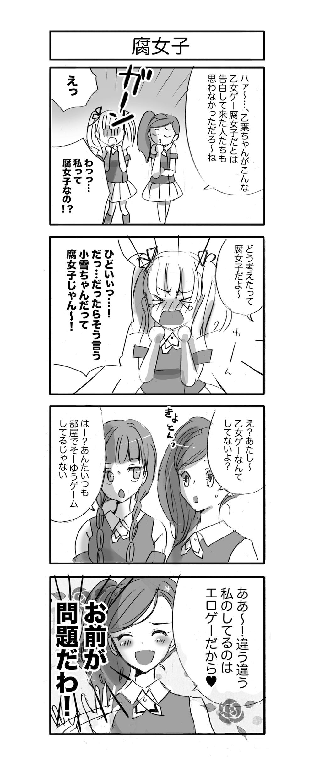 ゲーム女子マンガ 腐女子