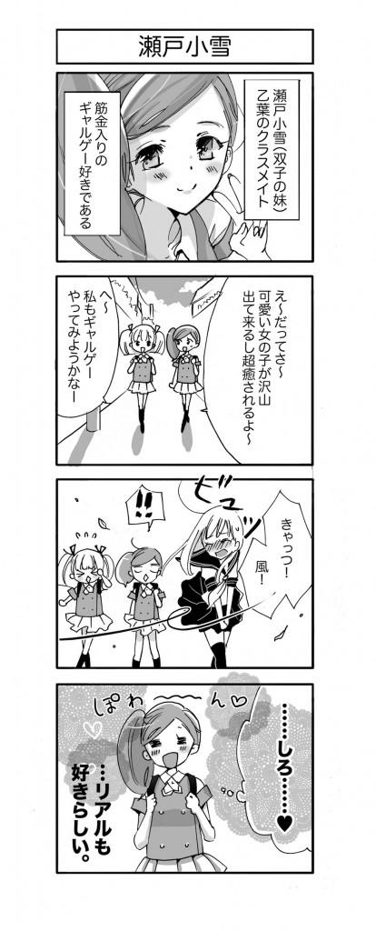 ゲーム女子マンガ 瀬戸小雪