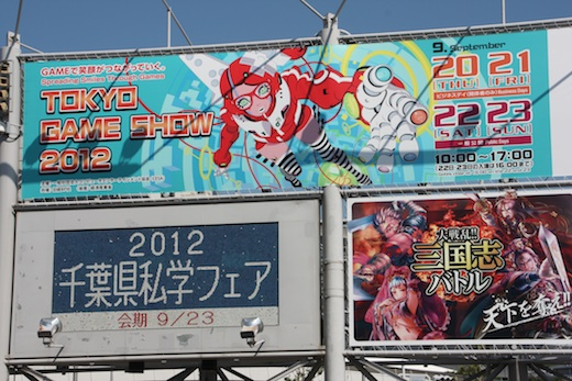 東京ゲームショウ2012 看板