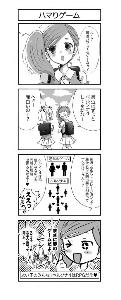 ゲーム女子マンガ「ハマりゲーム」