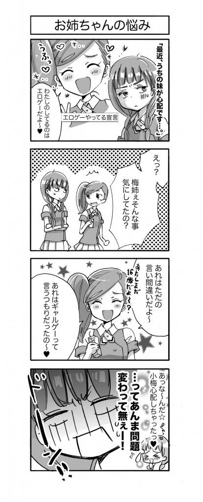 ゲーム女子マンガ 第11話