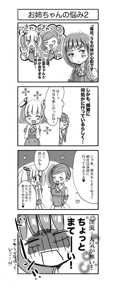 ゲーム女子マンガ 12話 お姉ちゃんの悩み2