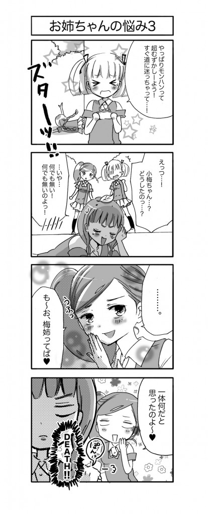 ゲーム女子マンガ お姉ちゃんの悩み