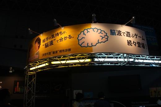 脳波アプリ