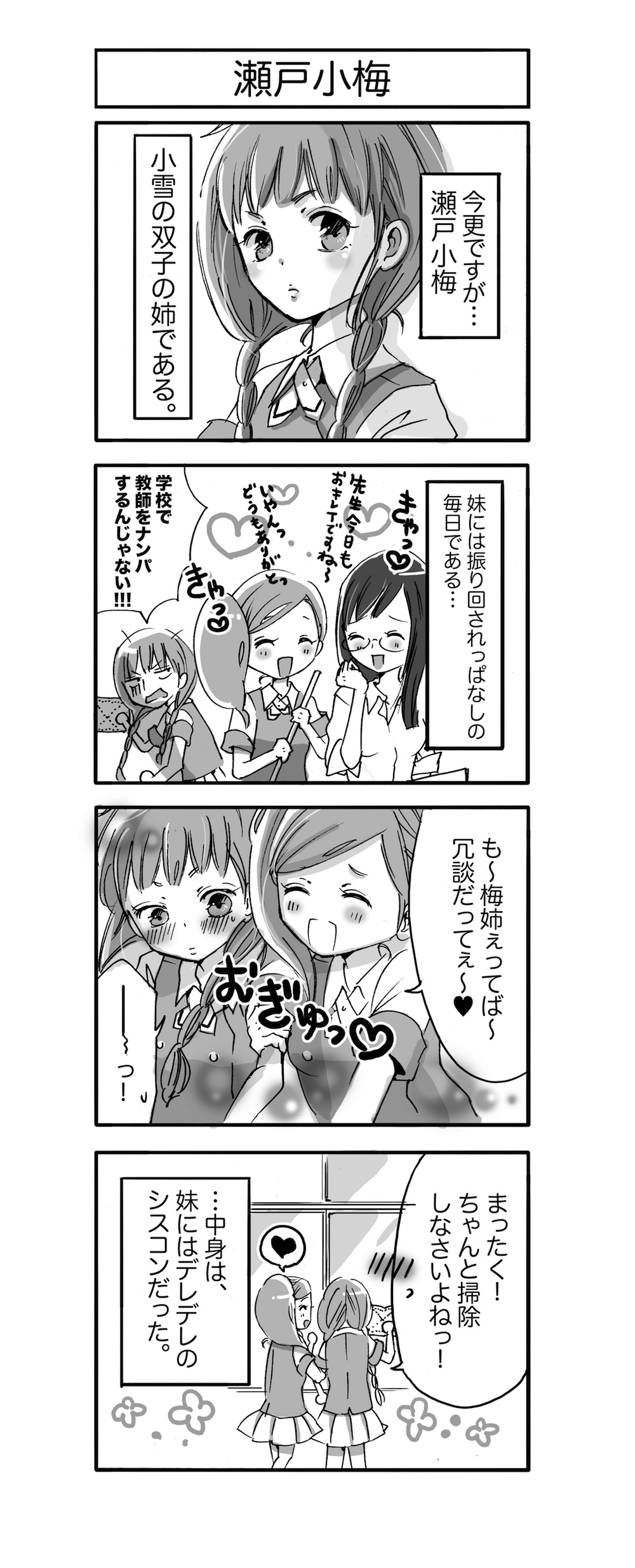 ゲーム女子漫画