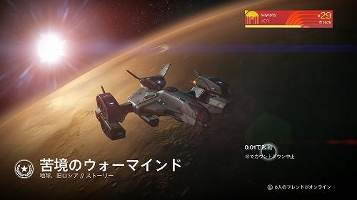 Destiny_20141212154848