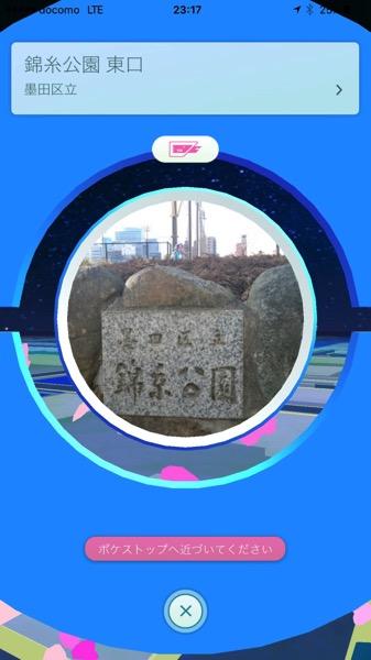 錦糸公園 東口